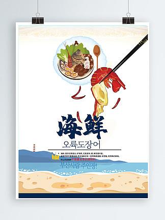 餐饮酒店韩国料理美食海报