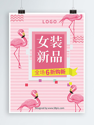 春季女装新品促销海报