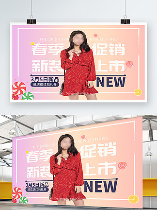 春季促销女装海报