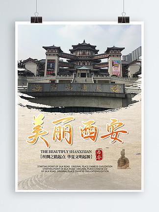 陕西西安文化旅游海报高清psd