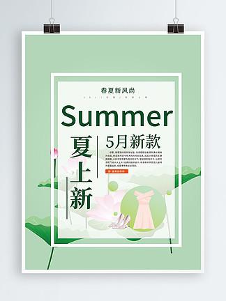 2017春夏新风尚女装促销海报