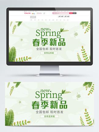 <i>淘</i><i>寶</i>春季海報