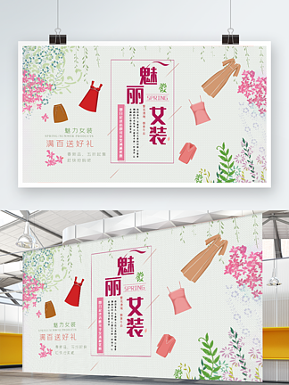 2017清新女装宣传促销海报春夏新风尚