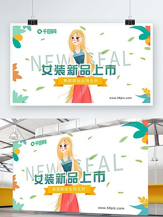 女装新品上市宣传促销海报