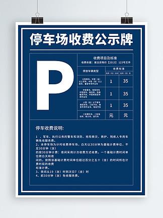 停车场收费公示