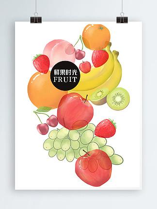 清新水果时光海报设计
