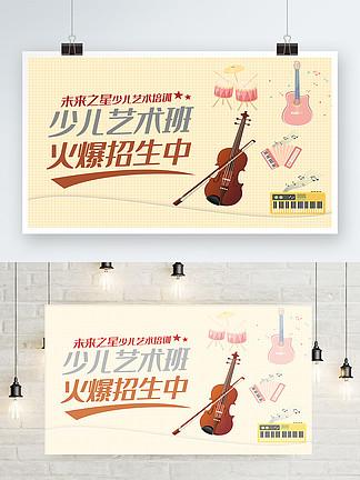 少儿艺术班招生海报设计