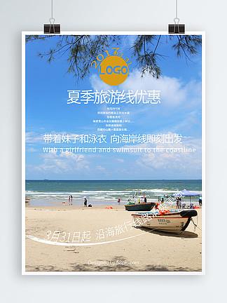 夏季旅游清爽蓝天白云沙滩帆船旅行社海报