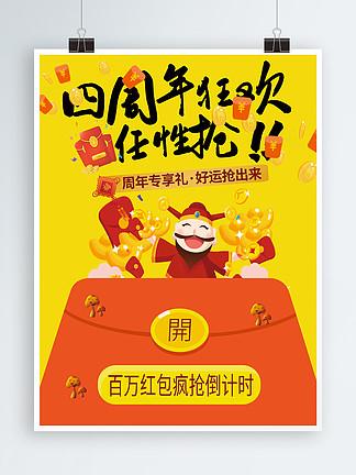 周年狂欢红包任性抢海报