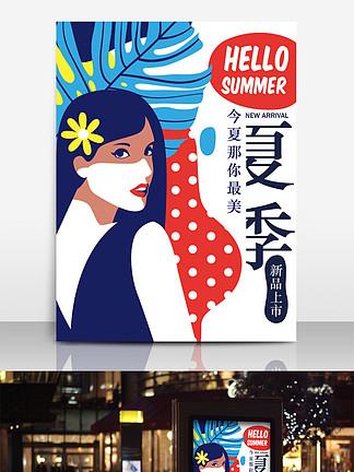 hello summer女装夏季促销海报叙事性插画