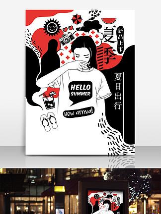 个性创意手绘女装夏季新品海报设计叙事性插画