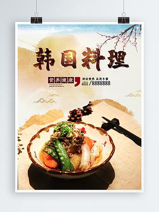 韩国料理美食餐饮海报高清psd