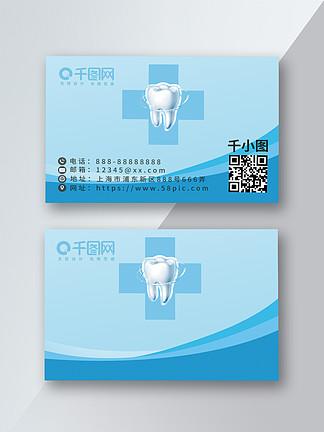 牙医名片设计