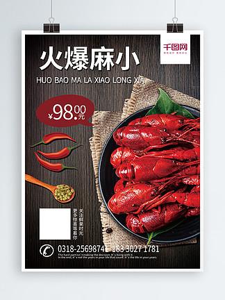 火爆香辣小龙虾美食海报菜单设计