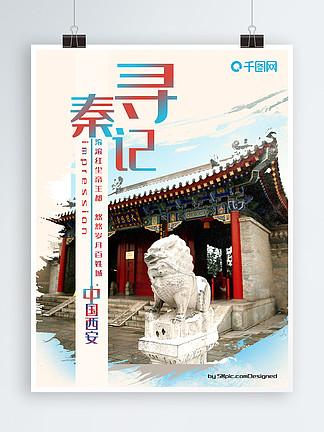 寻秦记中国西安古都旅游海报