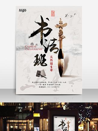 艺术书法培训班招生宣传海报单页