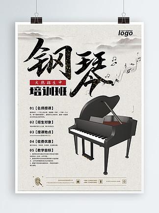 钢琴乐器艺术辅导班招生培训海报单页