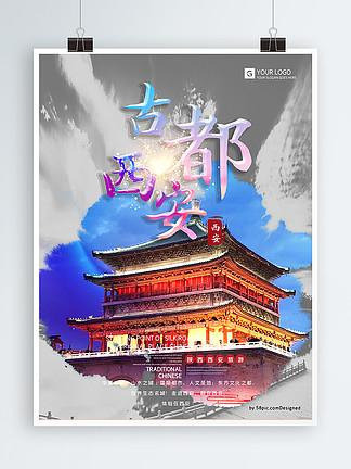 古都西安旅游海报设计