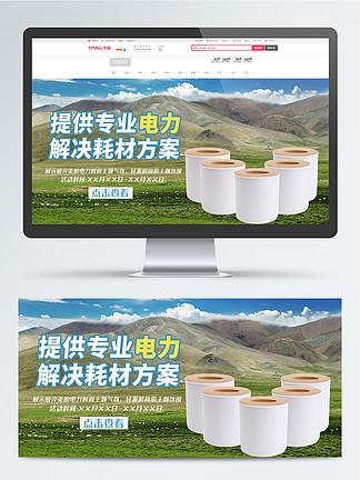 办公用品<i>淘</i><i>宝</i>天猫电力标签海报模板psd