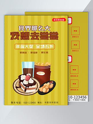 超市零食外卖宣传单