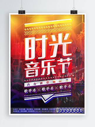 创意炫酷时光音乐节宣传海报