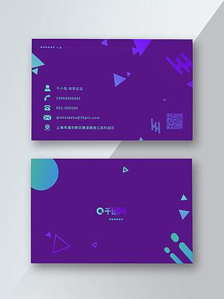 紫色多边形背景名片模板