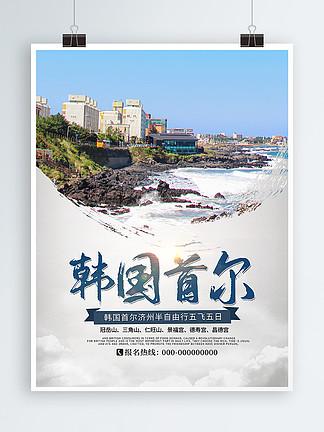 韩国首尔旅游海报高清psd
