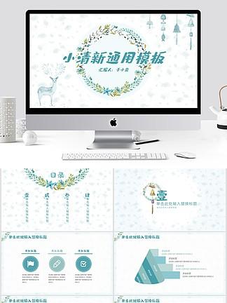 清新商務總結計劃簡約<i>動</i><i>態</i><i>PPT</i>模板