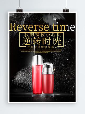 黑白金色逆转时光精华液美容液眼霜红石榴化妆品美容护肤海报设计模板