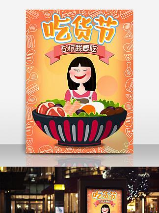 吃货节创意卡通人物517促销海报