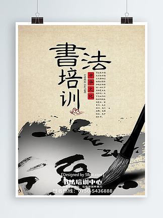 大气中国风书法培训书法比赛招生海报模板