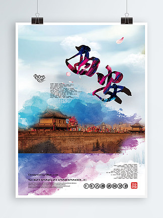 水彩西安旅游海报