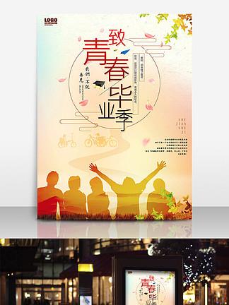 毕业季青春海报设计模板