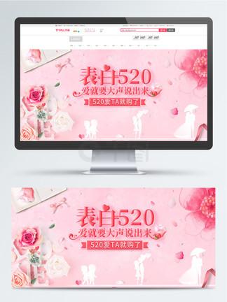 520秒杀情人节活动海报banner