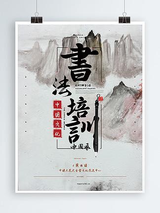 极简中国风书法培训海报