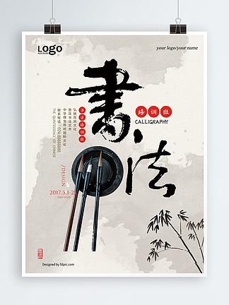 水墨书法培训海报设计