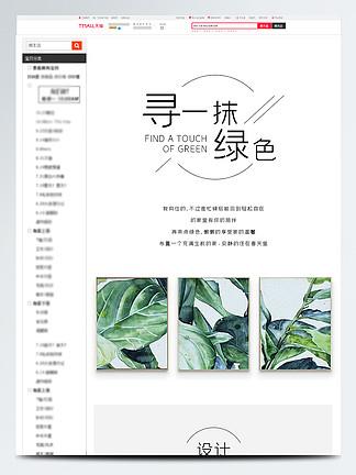 盛夏热带雨林装饰画<i>详</i><i>情</i><i>页</i>