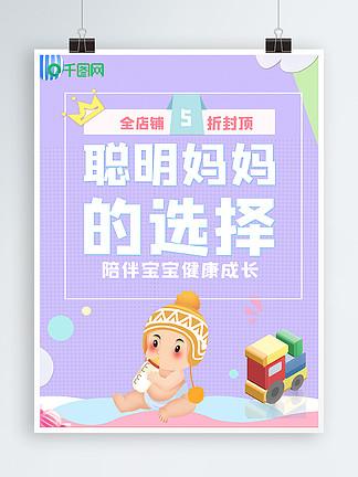 婴儿产品母婴用品奶瓶促销海报