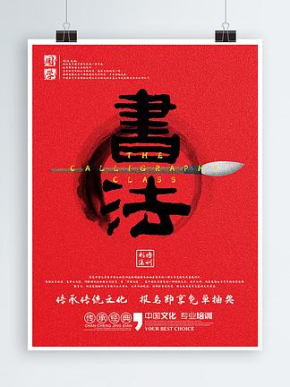 传统文化书法培训招生海报