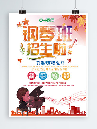 钢琴培训艺术班招生海报