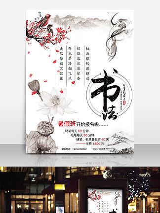 书法培训中国风暑假班报名矢量平面海报