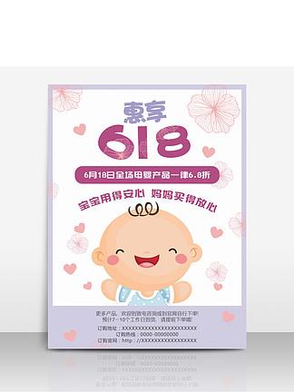 6月母婴用品促销活动海报