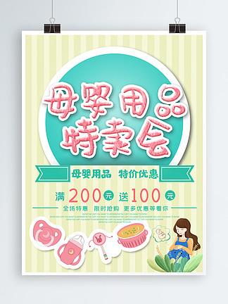 母婴用品特卖会促销优惠海报