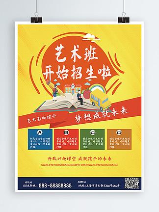艺术班招生海报宣传单