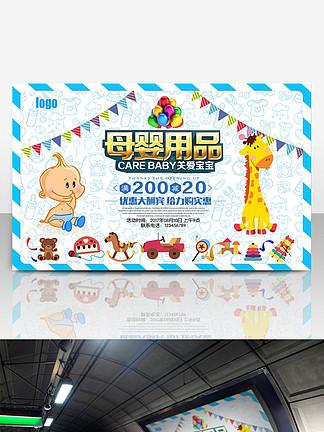 母婴用品母婴店孩子王宝贝网促销海报卡通海报设计psd模板设计