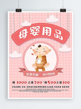 粉嫩母婴用品商业海报