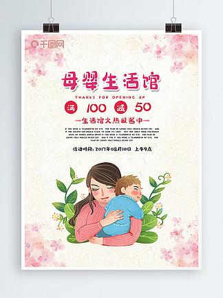母婴用品店孩子王奶粉儿童用品促销海报psd模板设计