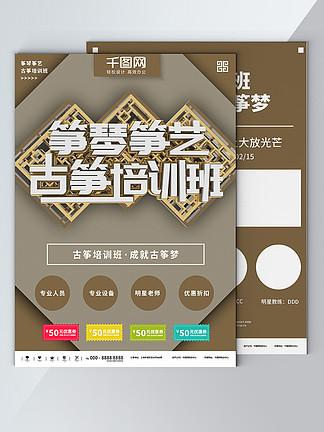 中国风古风古筝琴风水画梅花山水水墨节目单