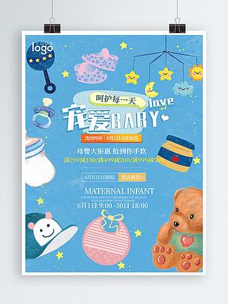 宠爱baby母婴用品促销海报