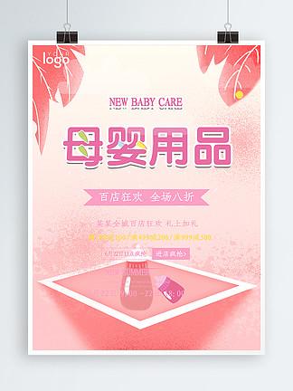 母婴用品促销海报